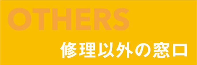 ◆ 製品に関するお問い合わせはこちら ◆