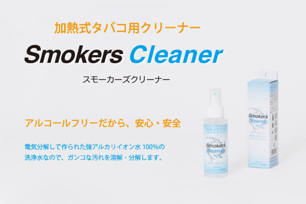 Windmill_smokers cleaner画像