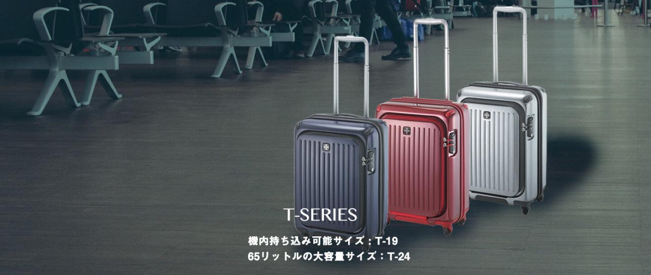 ウインドミル スーツケース画像
