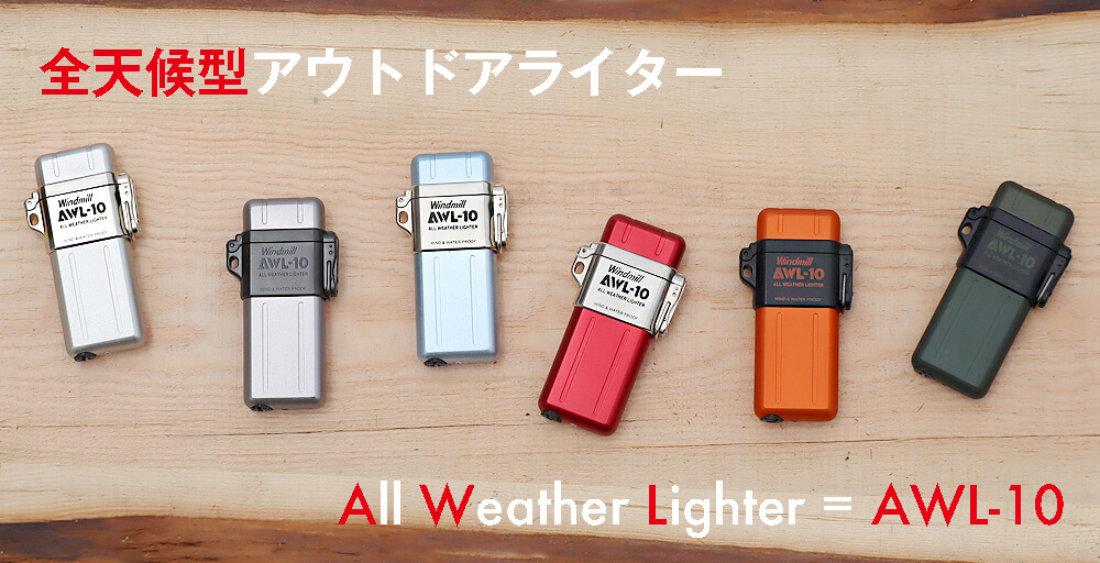 全天候型アウトドアライター【WINDMILL AWL-10 】