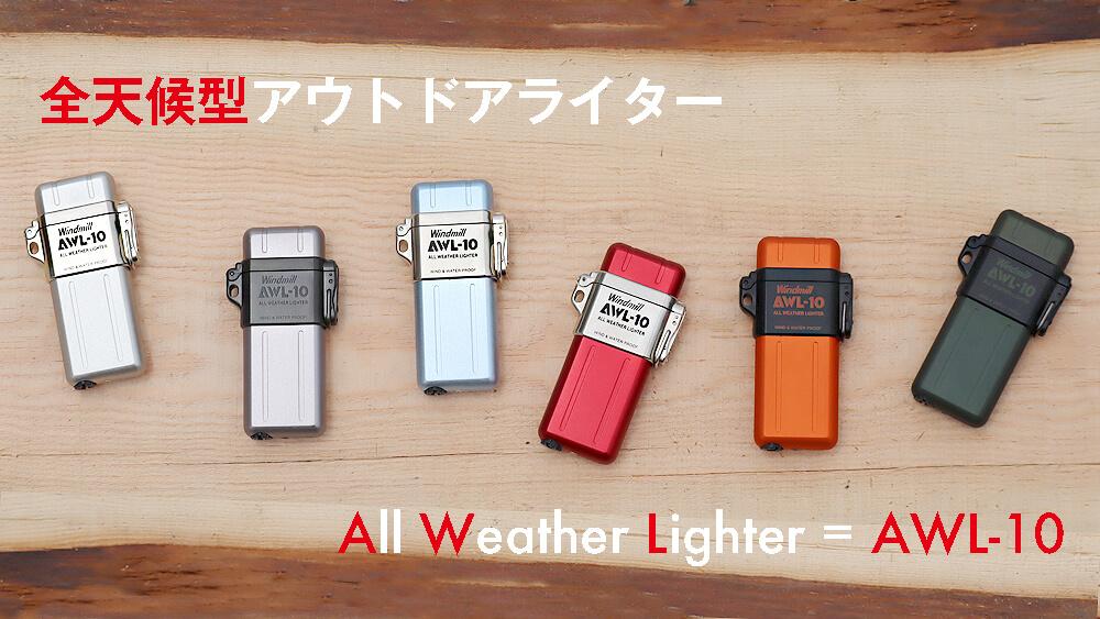 ウインドミル AWL-10 イメージ集合写真