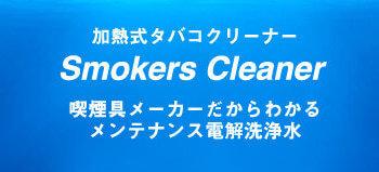 """ウインドミル 電子タバコクリーナー """" Smokers Cleaner """""""