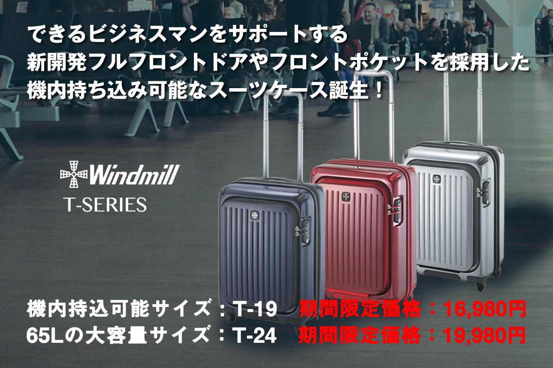 Windmill suitcase Tseries